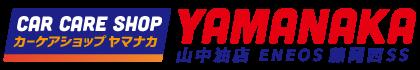 カーケアショップヤマナカ | 山中油店 | 栃木県栃木市
